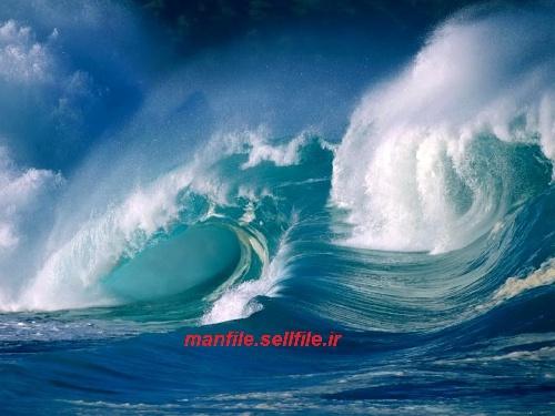استفاده از نیرویی های تجدید پذیر دریایی